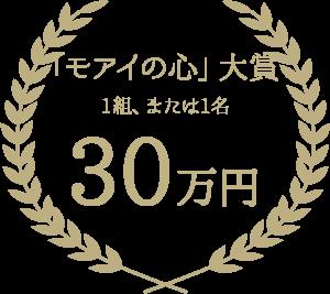 「モアイの心」大賞 1組、または1名 30万円