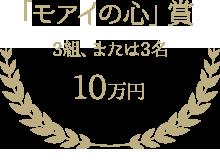 「モアイの心」賞 3組、または3名 10万円
