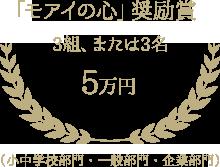 「モアイの心」奨励賞 3組、または3名 5万円