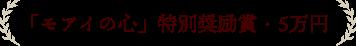 「モアイの心」大賞 特別奨励賞 3万円