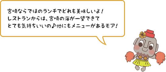 宮崎ならではのランチでどれも美味しいよ! レストランからは、宮崎の海が一望できて とても気持ちいいの♪他にもメニューがあるモア!