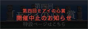 「モアイの心」賞 中止のお知らせ