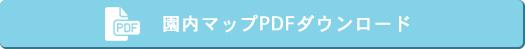 園内マップPDFダウンロード