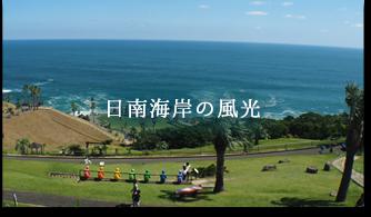 日南海岸の風光