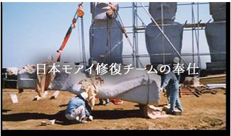 日本モアイ修復チームの奉仕